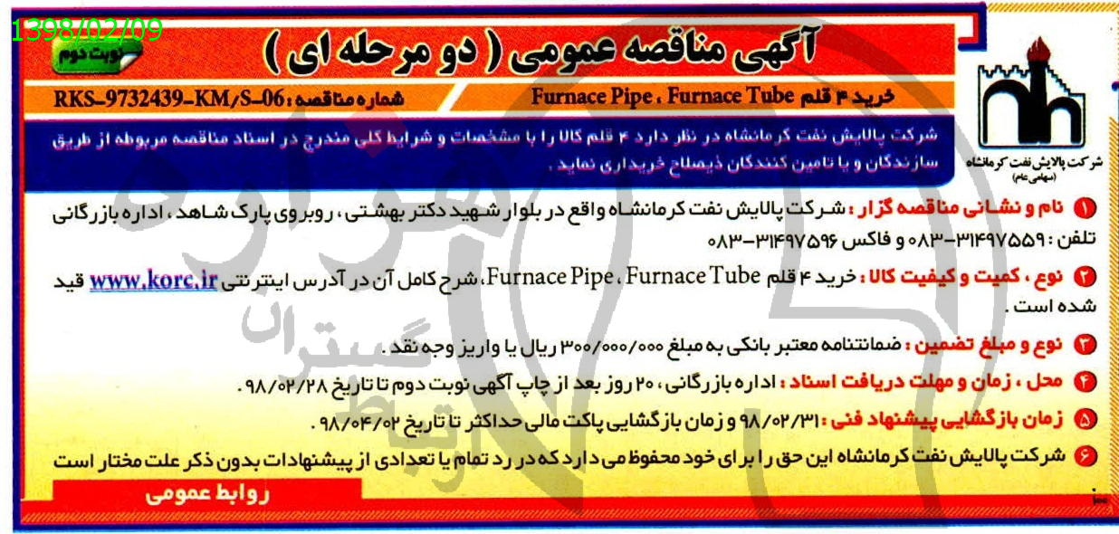 خرید 4 قلم Furnace Pipe, Furnace Tube