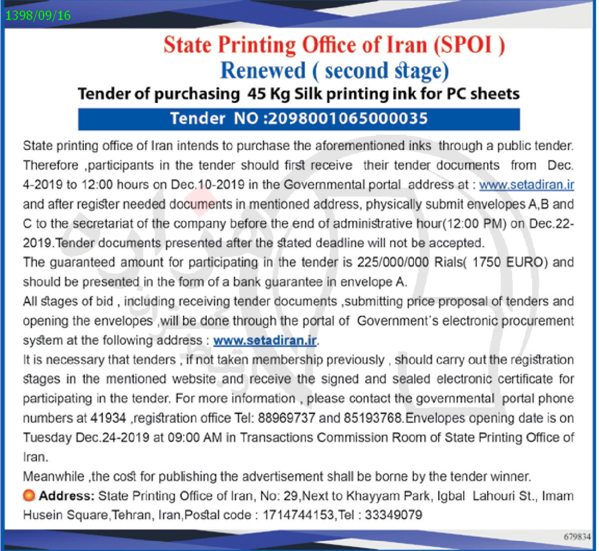 purchasing 45kg  Silk printing ink for PC sheets