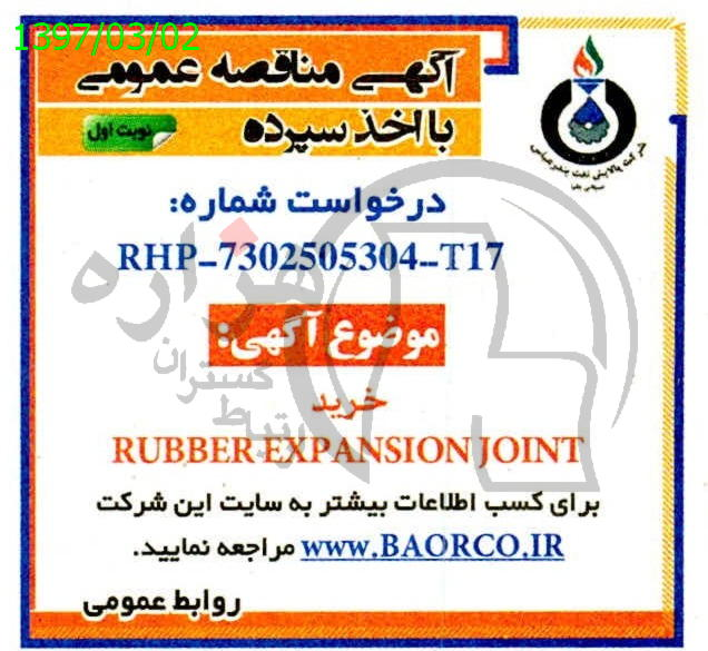 خرید RUBBER EXPANSIONJOINT